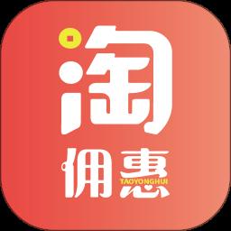 淘佣惠商城1.0.17 安卓最新版