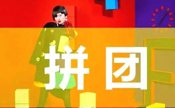 拼购app