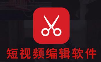 短视频编辑app_短视频编辑软件app_短视频编辑器下载