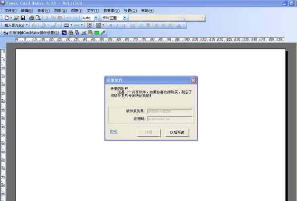 Power CardMaker名片制作软件电脑版截图0