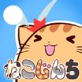模拟养猫游戏(猫咪阵地)1.0 手机版