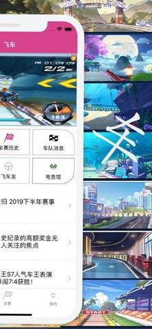 云速电竞app截图