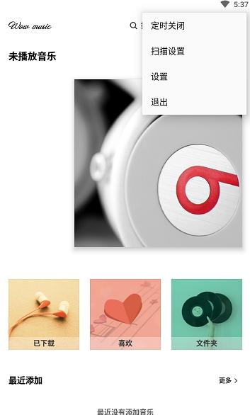 哇哦音乐app截图