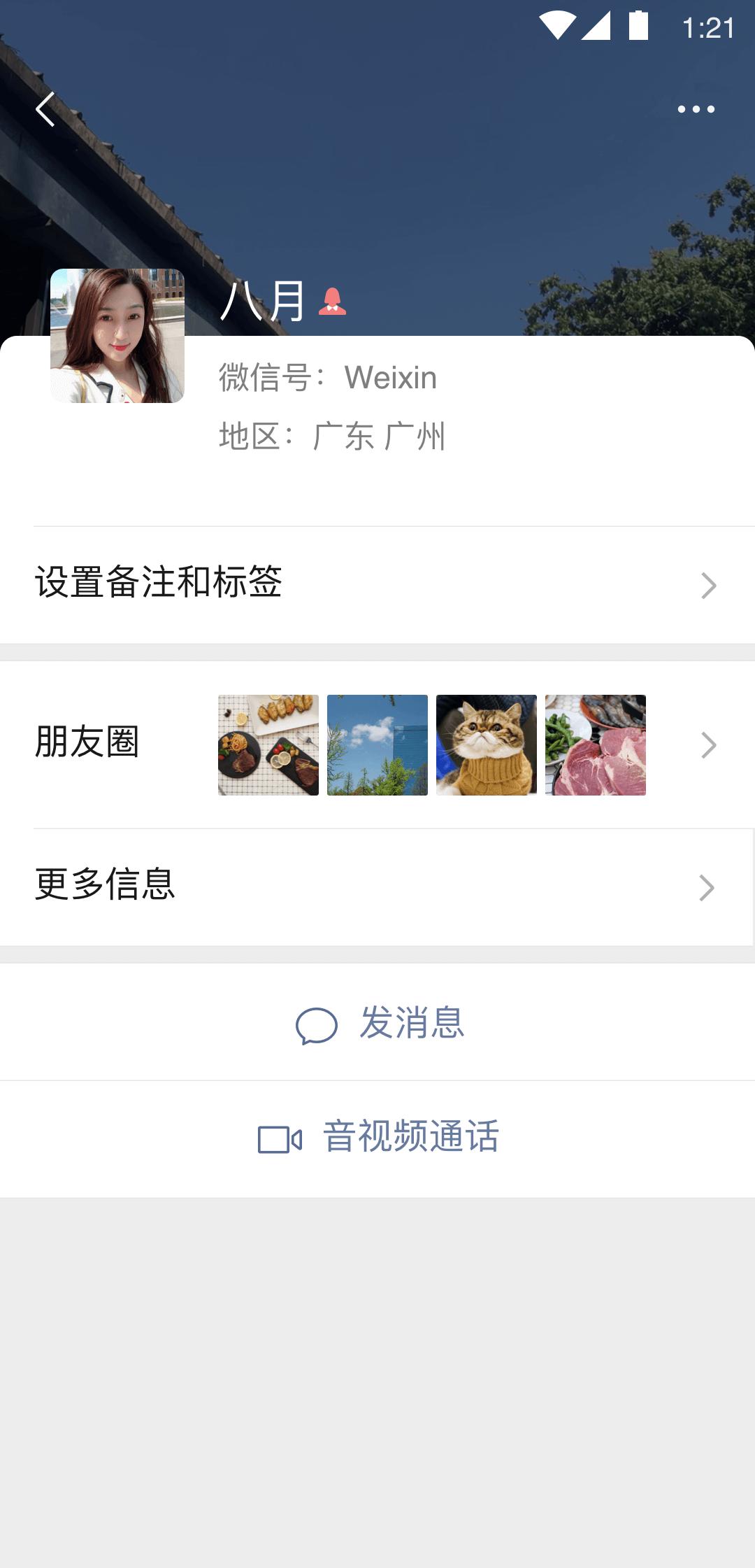 微信2019截图