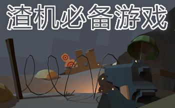 渣机能玩的大型游戏_渣机可以玩的游戏
