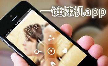 手机抹机app