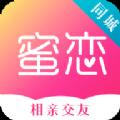 蜜恋同城app1.0.0 安卓版