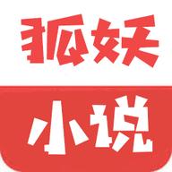 狐妖小说app1.0 安卓版