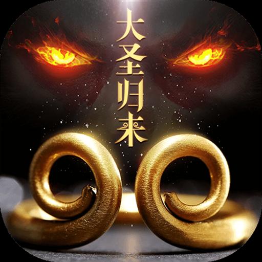 大圣�w��2妖王降世ios版1.0 正版