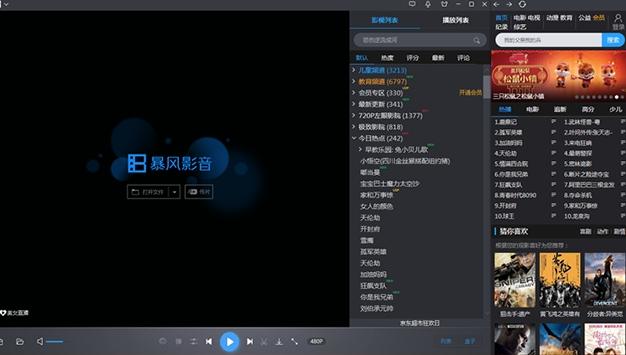 暴�L影音播放器(暴�L影音2020��X版)截�D1
