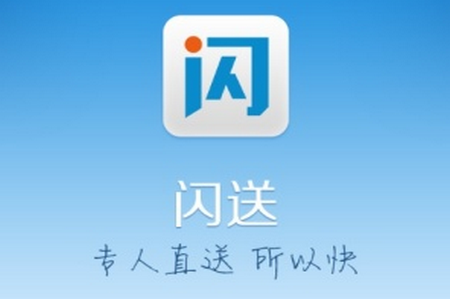 闪送接单App