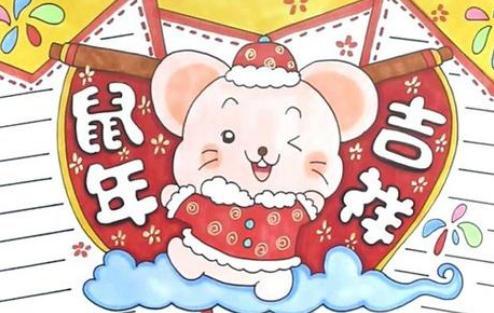 小学生寒假春节手抄报可打印-2020鼠年春节手抄报素材