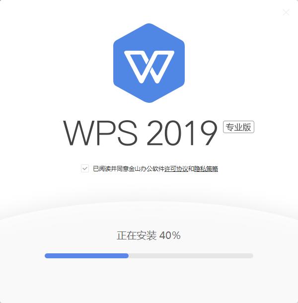WPS2019专业增强版