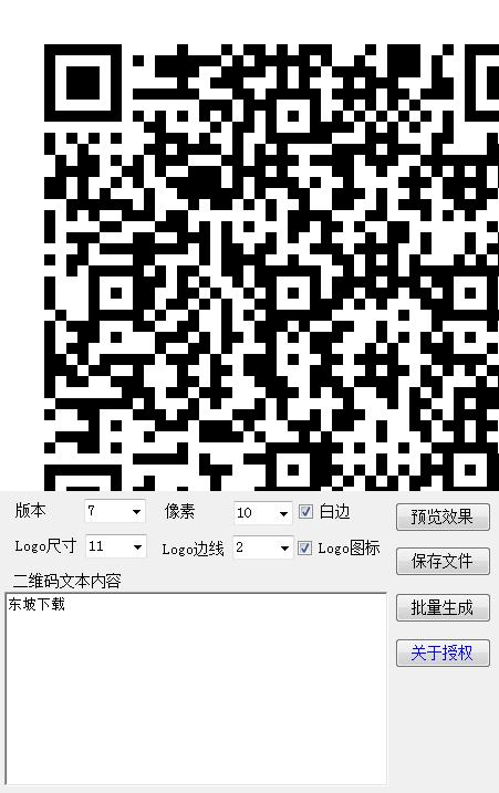 小智二维码生成软件