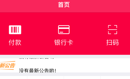 �X易付app