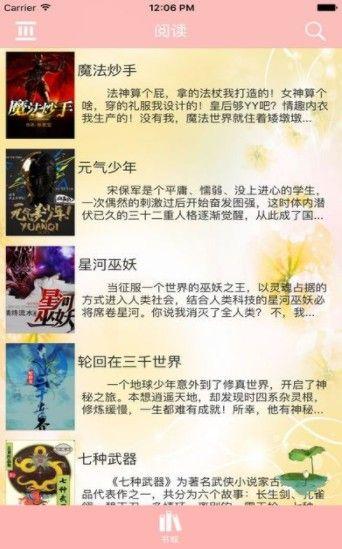 2020海棠线上文学城新入口地址  海棠线上文学城手机版在哪里下载