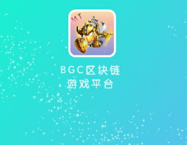 BGC游��APP