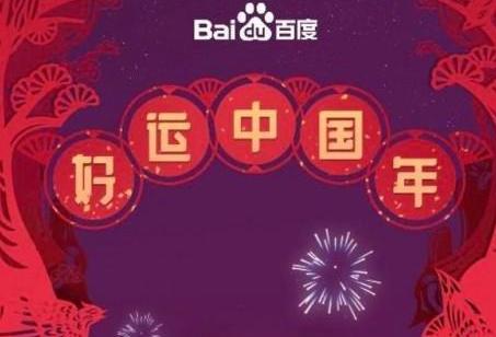 2020年百度集卡活动入口 百度2020年好运中国年集卡活动攻略