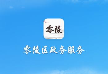 零陵政务app