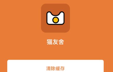 �友舍app
