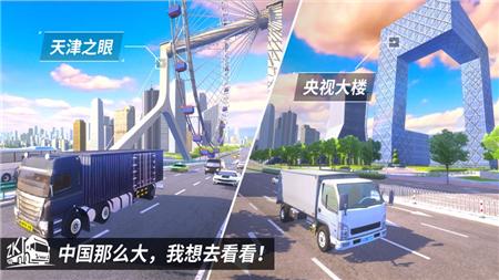 中国卡车之星安卓版在哪里下载 中国卡车之星安卓版什么时候上线