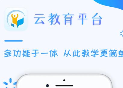 锦州智慧教育云平台app