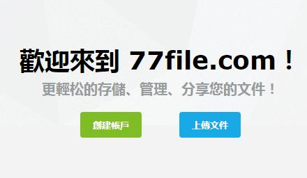 批量77file文件下�d工具