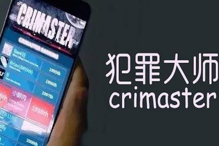 crimaster犯罪大��2020app