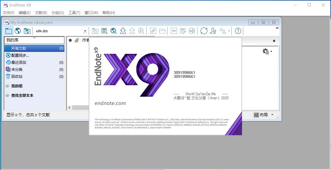 EndNote(文�I管理)X9中文破解版截�D1