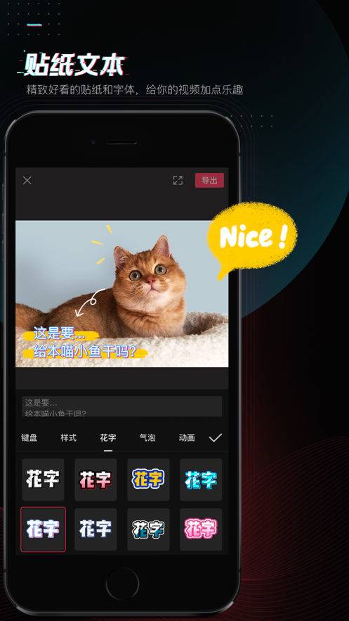 抖音剪映app截�D