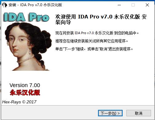 最��的反��g工具(ida pro 中文破解版)截�D3