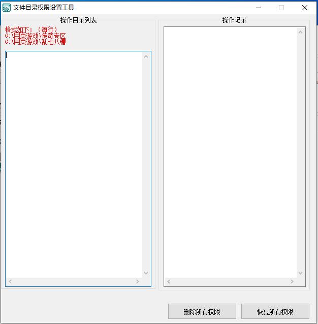 文件目录权限删除和恢复设置工具截图0