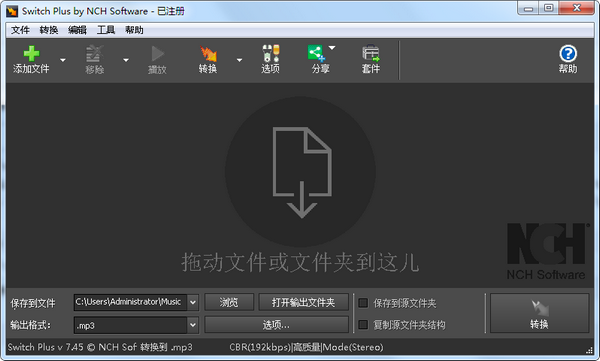 Switch Plus by NCH Softwara(音频转换工具)截图0