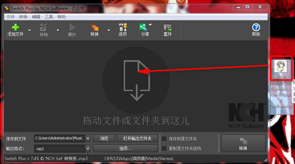 Switch Plus by NCH Softwara(音频转换工具)截图1