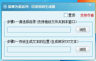 目录结构txt生成工具截图0