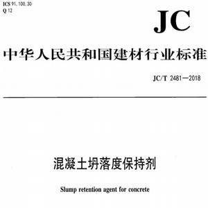JC�MT 2481-2018 混凝土坍落度保持��PDF免�M版