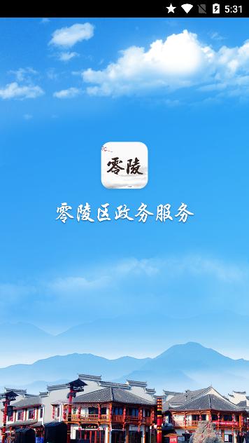 零陵政务app截图
