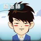 爱情公寓5励志师app