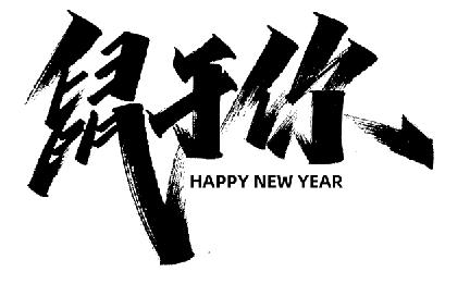 天宇手写30组鼠年祝福语免费鼠于你