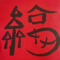 马云的福字图片大全高清无水印版