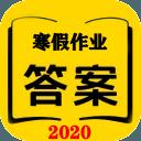 2020寒假作业app