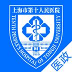 掌上医政第十人民医院1.1.32 安卓最新版