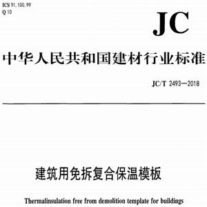 JC�MT 2493-2018 建筑用免拆�秃媳�啬0�PDF免�M版