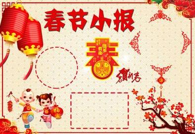 2020鼠年春节手抄报简单又漂亮免费版