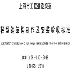 DG/TJ 08-010-2018 �p型��Y��制作及安�b�收���PDF