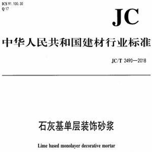 JC�MT 2490-2018 石灰基单层装饰砂浆PDF免费版