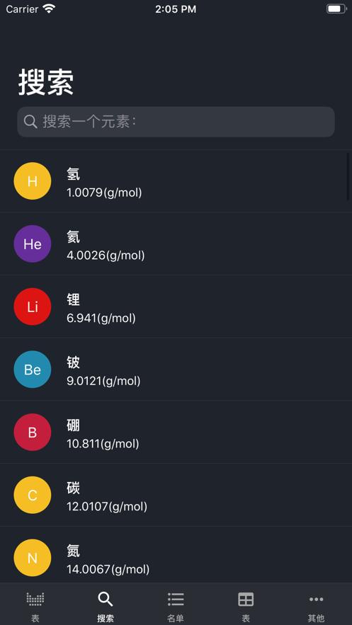 元素周期表2020�件截�D