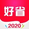 好省唯一口令1688A官方版2020