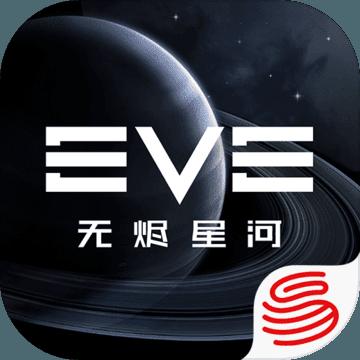 EVE星战前夜无烬星河国际服1.0 安卓版