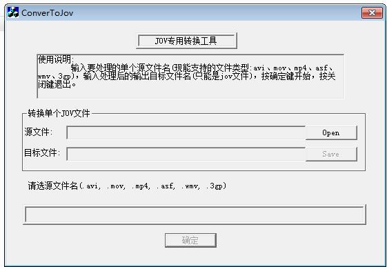 jov��l格式�D�Q器(ConverToJov)截�D0